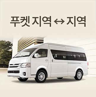 푸켓 지역 ↔ 지역 왕복 차량서비스