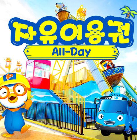 제주 뽀로로 앤타요 테마파크 자유이용권 All-Day