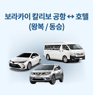 보라카이 칼리보 공항 ↔ 호텔 (왕복 차량서비스/동승차량)