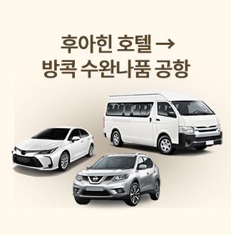 후아힌 호텔 → 방콕 수완나품 공항 차량서비스