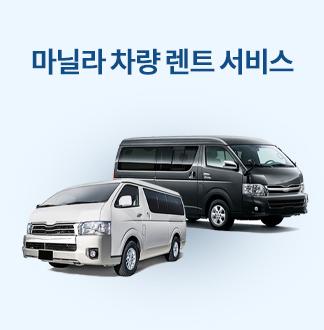 마닐라 차량 렌트 (차량서비스)