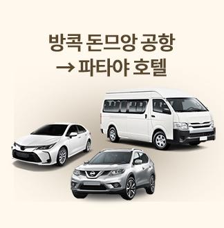 방콕 돈므앙 공항 → 파타야 호텔 차량서비스