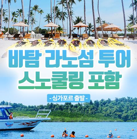 싱가포르출발 바탐 라노섬 데이 투어 + 스노쿨링