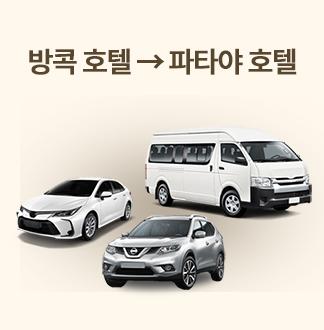 방콕 호텔 ↔ 파타야 호텔 차량서비스