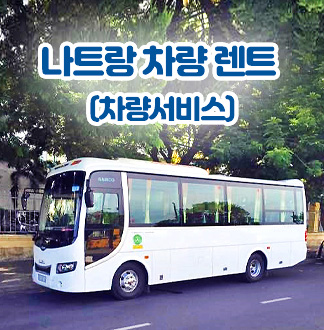 나트랑 ↔ 공항 (공항 버스 차량 서비스)
