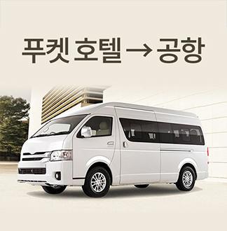 푸켓 호텔 → 공항 차량서비스