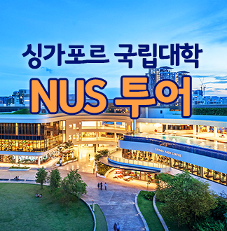 싱가포르 국립대학 투어 (NUS) + 한국인 재학생 가이드