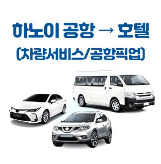 하노이 공항 → 호텔 (차량서비스/공항픽업)