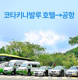 코타키나발루 호텔 → 공항 차량서비스