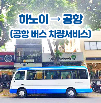 하노이 → 공항 (공항 버스 차량 서비스)
