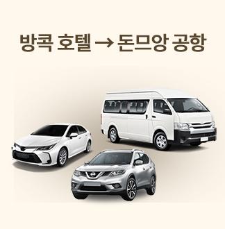 방콕 호텔 → 돈므앙 공항 차량서비스