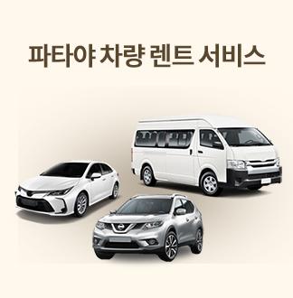 파타야 차량 렌트 서비스 (운전기사/유류비 포함)