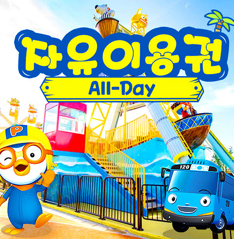 제주 뽀로로 타요 테마파크 자유이용권 All-Day