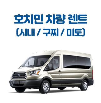 호치민 차량 렌트 (차량서비스/시내/구찌/미토)