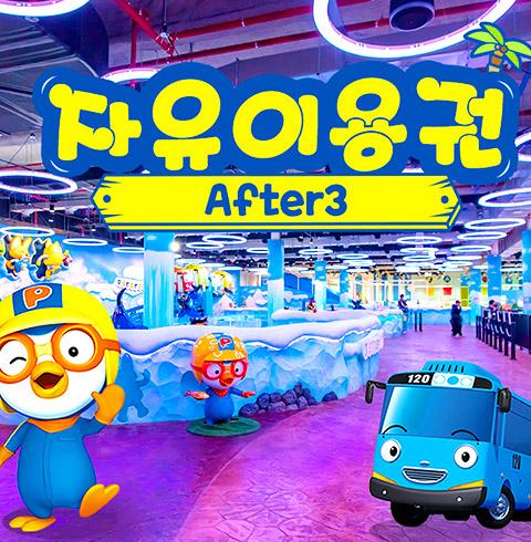 제주 뽀로로 타요 테마파크 자유이용권 After 3