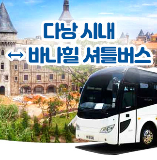 다낭 시내 ↔ 바나힐 셔틀버스 (편도/왕복/입장권)
