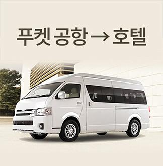 푸켓 공항 → 호텔 차량서비스