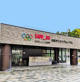 삿포로 올림픽 오쿠라야마 박물관 입장권